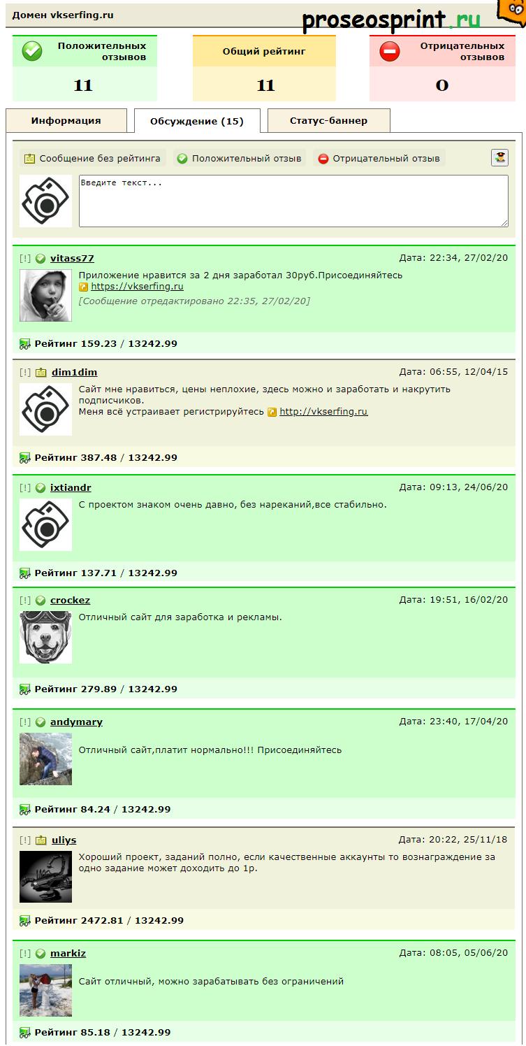 сайт vkserfing,вксерфинг отзывы