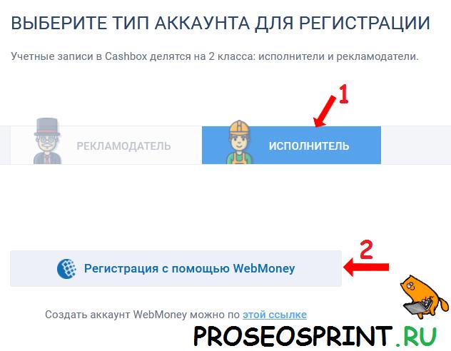 cashbox ru регистрация,cashbox регистрация при помощи webmoney
