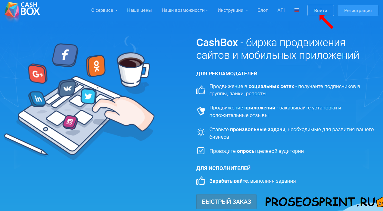 cashbox ru вход