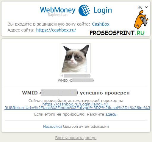 cashbox ru вход через WebMoney