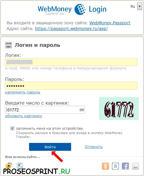 cashbox регистрация при помощи webmoney