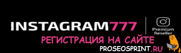 instagram777 регистрация